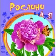 Абетка з читанням: Рослини від А до Я (у) (14.9)