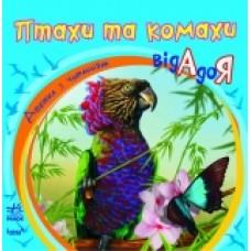 Абетка з читанням: Птахи  та комахи від А до Я (у) (14.9)