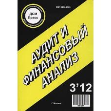 Аудит и финансовый анализ / Audit and financial analysis (рос.+англ.) (Росія)