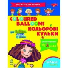 Англійська для малюків: Кольорові кульки (у)