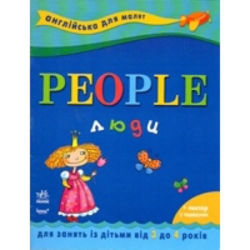 Англійська для малят: Люди (у)