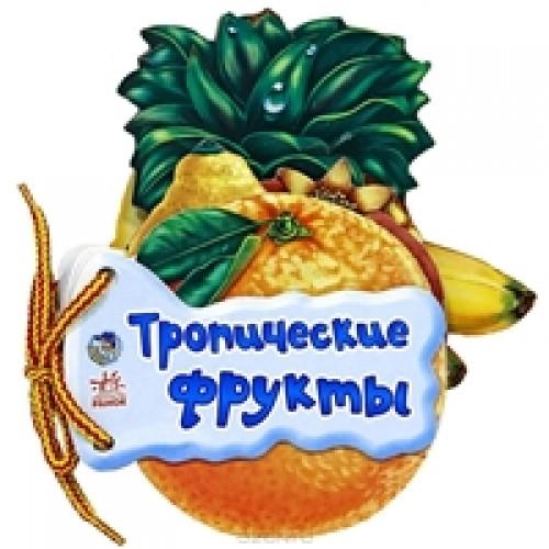 Відгадай-но: Тропические фрукты (р)