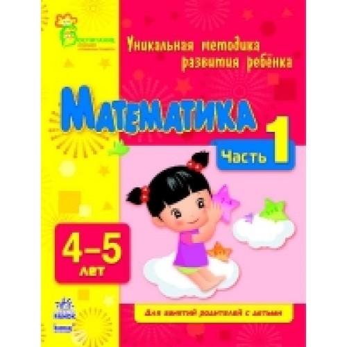 ВМП. Математика в 4-5 лет (р)