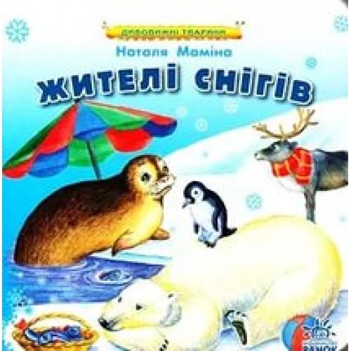 Дивовижні тварини: Жителі снігів (у)