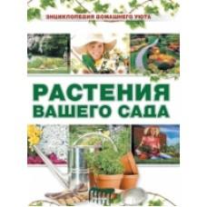 Енциклопедія домашнього затишку: Растения вашего сада (р)