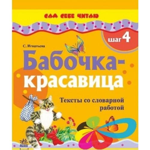 Сам собі читаю: Бабочка-красавица. Шаг 4 (р)