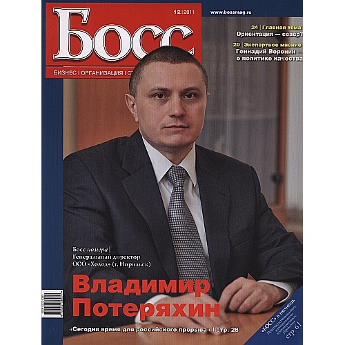 Босс (Бизнес: организация, стратегия, системы) (Росія)