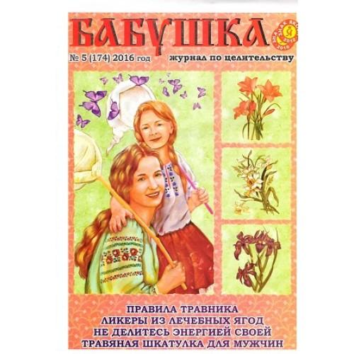 Бабушка - журнал по целительству (Кіровоград)