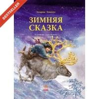 Читаємо із захопленням: Зимова казка Топеліус (у) (150)