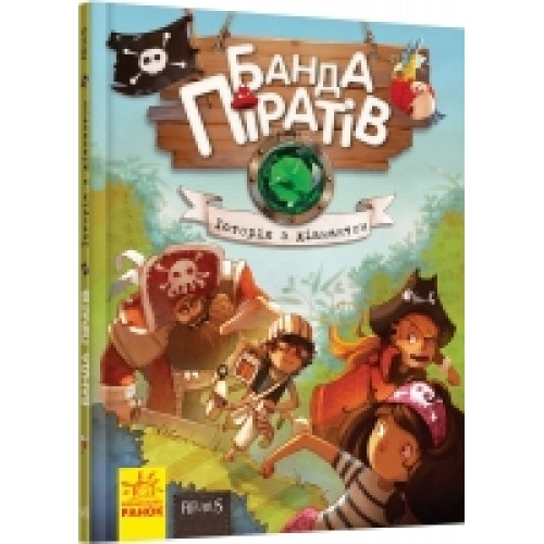 Банда піратів: Історія з діамантом (у) (64.9)