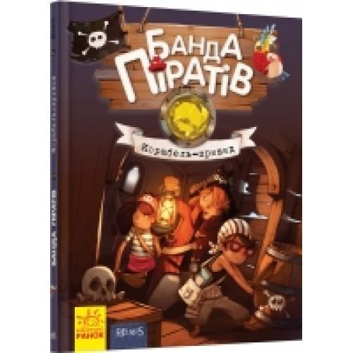 Банда піратів: Корабель-привид (у) (59.9)