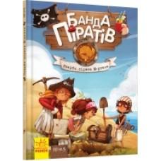 Банда піратів: Скарби пірата Моргана (у) (64.9)