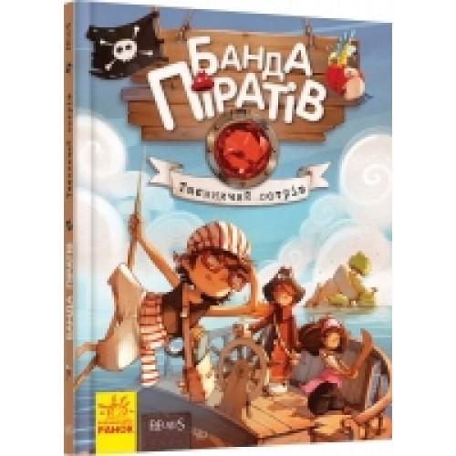 Банда піратів: Теємничий острів (у) (59.9)
