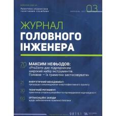 Журнал головного інженера