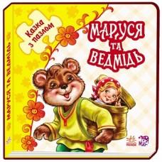 Казка з пазлами: Маруся та ведмідь (у)