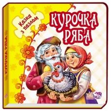 Казка з пазлами: Курочка Ряба (у)