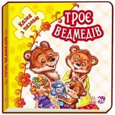 Казка з пазлами: Троє ведмедів (у)