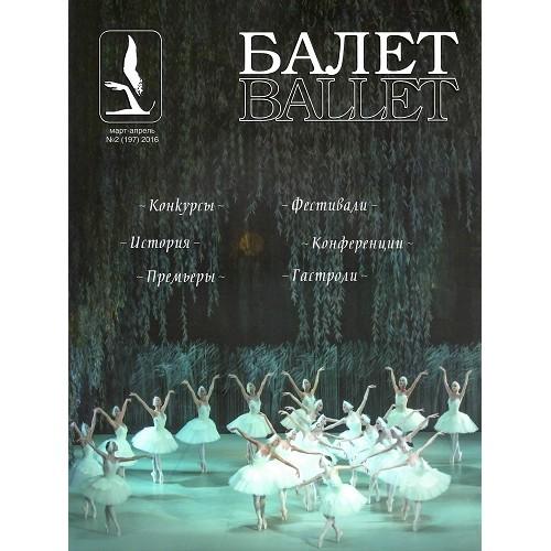 Балет (Росія)