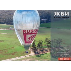 ЖБИ и конструкции (Росія)