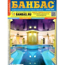 Банбас (Бани и бассейны) (Росія)