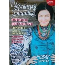 Українська вишивка (піврічна)