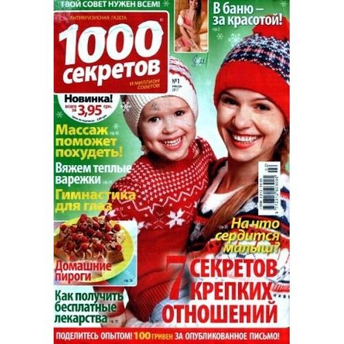 1000 секретов (рос.) річна передплата