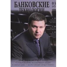 Банковские технологии (Росія)