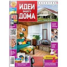 Идеи вашего дома (Україна) (піврічна передплата)