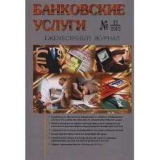Банковские услуги (Росія)