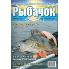Рыбачок и К (рос., укр.)