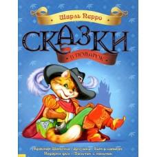 Казки у подарунок: Сказки Шарля Перро (р) (105)