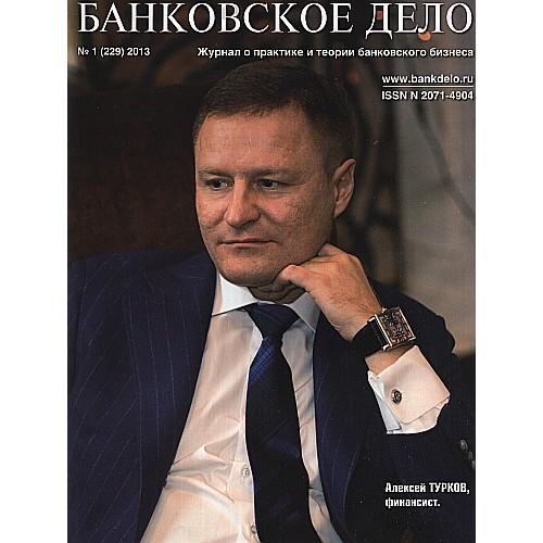 Банковское дело (Росія)