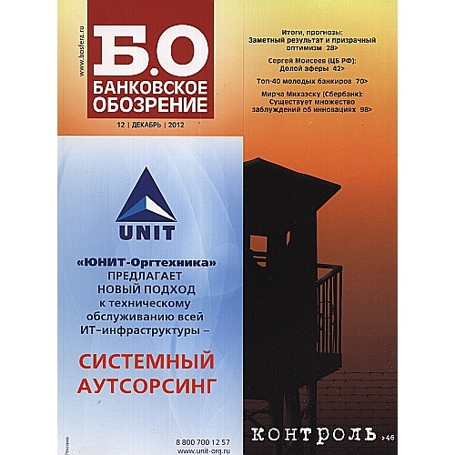 Банковское обозрение печатн.+ эл.вер. (Росія)