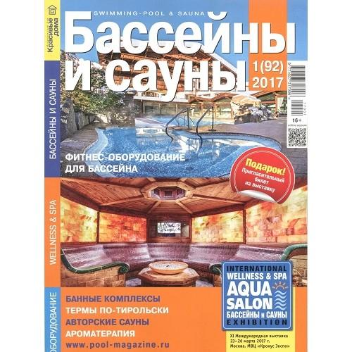 Бассейны и сауны (Росія)