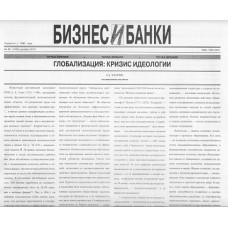 Бизнес и банки (Росія)