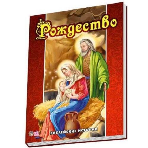 Біблійні історії: Рождество (р) (17,5)