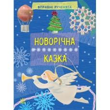 Вправні рученята: Новорічна казка (у) (24,9)