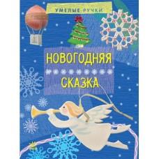 Вправні рученята: Новогодняя сказка (р) (24,9)