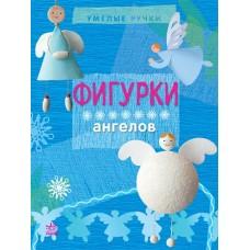 Вправні рученята: Фигурки ангелов (р) (24,9)