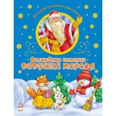 Зимові казки й опопвідання: Волшебные истории Дедушки Мороза (р) (64,9)