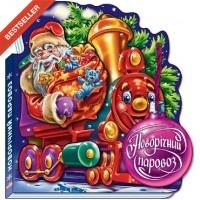 Новий рік  з аплікацією : Новорічний паровоз (у)(34.9)
