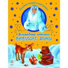 Зимові казки й оповідання:Волшебные истории Бабушки Зимы (р) Н.И.К. (64,9)