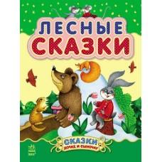 Казочки доні та синочку: Лесные сказки (р) (89,9)
