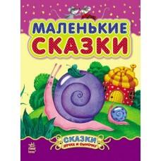 Казочки доні та синочку: Маленькие сказки (р) (89,9)