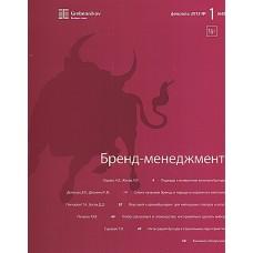 Бренд-менеджмент (Росія)
