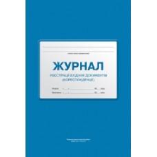 Журнал реєстрації вхідних документів (кореспонденції)