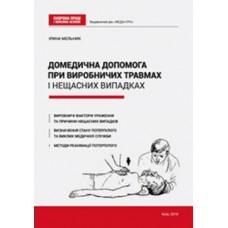Домедична допомога при виробничих травмах і нещасних випадках