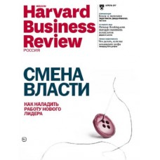Harvard Business Review (рос.) / доступ к сайту (Росія) Электронная версия