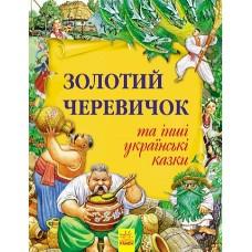 Золота колекція: Золотий черевичок та інші українські казки (у) (79,9)