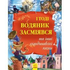Золота колекція: І тоді водяник засміявся та інші скандинавські казки (у) (79,9)